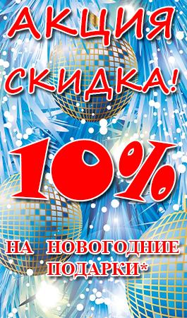 Скидка 10% на подарки