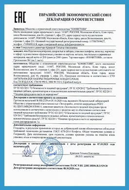 Декларация соответствия на подарки