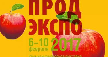 Выставка Продэкспо – 2017